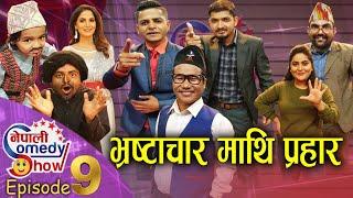 Nepali Comedy Show-9   भ्रष्टाचारमाथि प्रहार   Nepali Stand-Up   Raja Rajendra -Subodh Gautam & Team