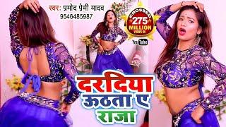 दरदिया उठता ए राजा | कमरिया टूटता ए राजा | Parmod Paremi | Kamriya Tutata Ye Raja Dance Video 2020