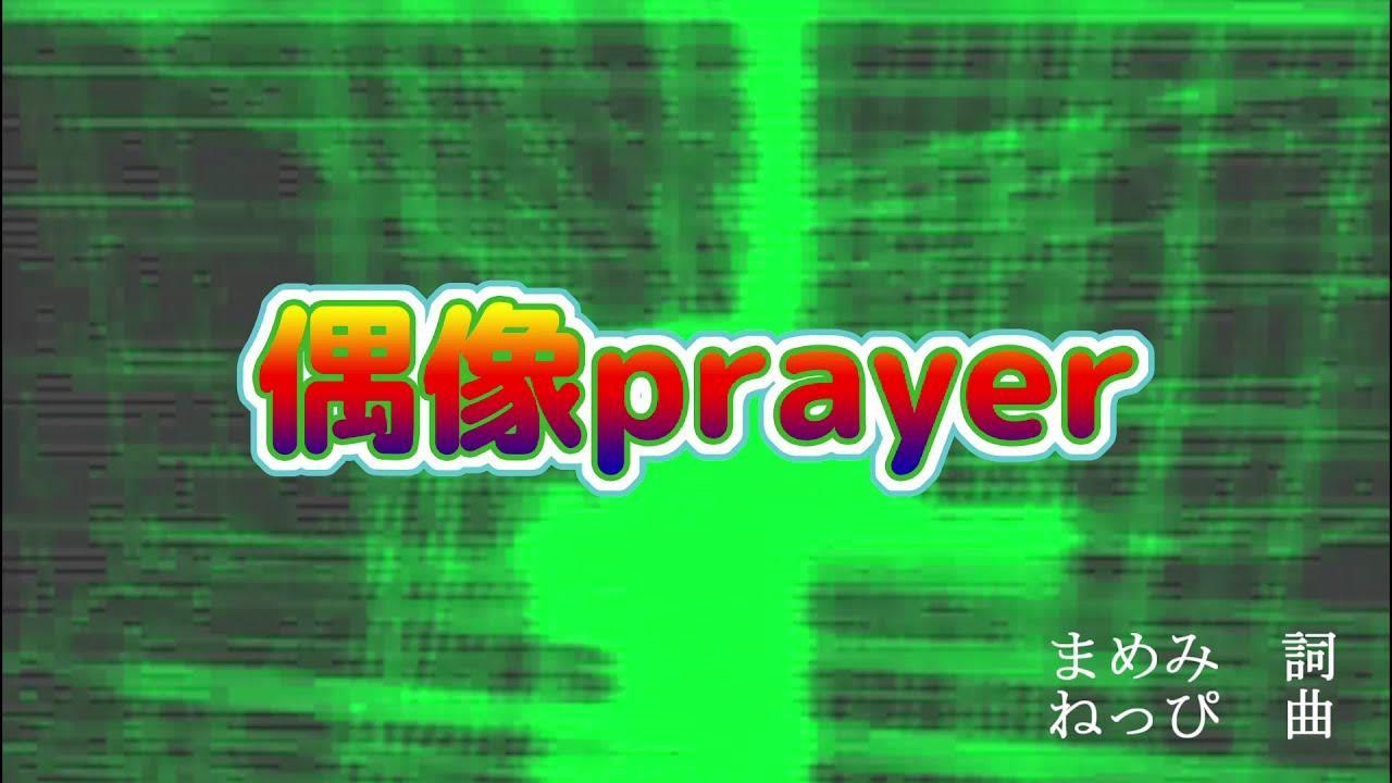 偶像prayer(コミックマーケット97新譜「謀(はかりごと)」より)