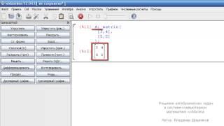 Урок 10  Собственные векторы и собственные значения матрицы