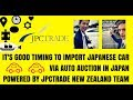 What a wonderful Auction Place! Let's Import JAPANESE CAR!! Powered by JPCTRADE OCEANIA