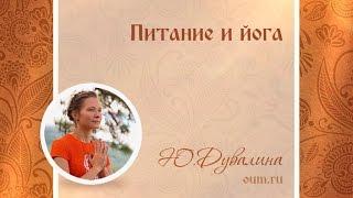 Питание и йога. Юлия Дувалина