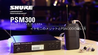 イヤモニのメリットとSHURE PSM300の使い方【デジマート・マガジン特集】
