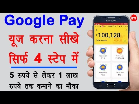 How to Use Google Pay Step by Step in Hindi | By Ishan