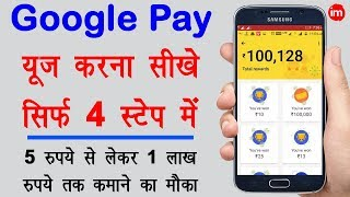 Download lagu How to Use Google Pay Step by Step in Hindi | By Ishan