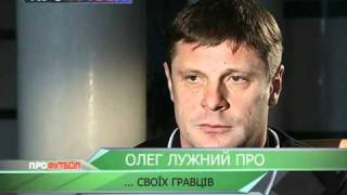 ПРОФУТБОЛ. Олег Лужний - ЕКСКЛЮЗИВ! Video