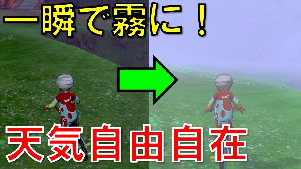 ポケモン 剣 盾 ワイルド エリア 天気