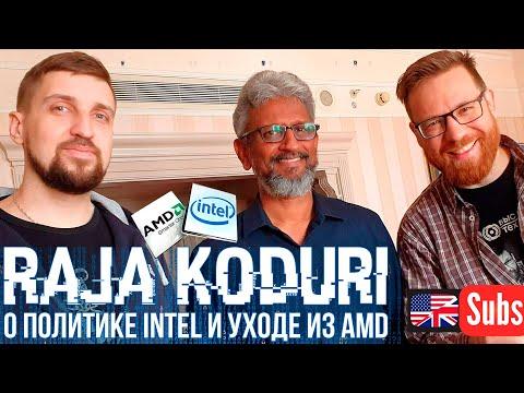 Раджа Кодури о своем уходе из AMD, новых решениях Intel и отношении к RTX