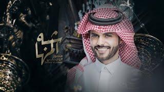 شبه المها - منصور الوايلي   ( حصرياً ) 2020