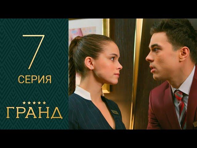 Гранд 7 серия 1 сезон - Кухня (сериал)