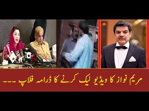 Maryam Nawaz Video Leak Drama Flop
