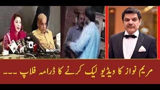 Maryam Nawaz Video Leak Drama Flop