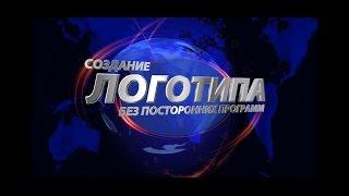 Создание логотипа(, 2015-09-18T16:52:23.000Z)
