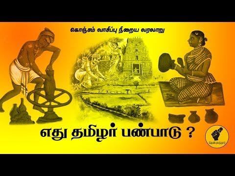 எது தமிழர் பண்பாடு? | What Is Tamil Culture? | கொஞ்சம் வாசிப்பு நிறைய வரலாறு | # Thenpulathar | # 8