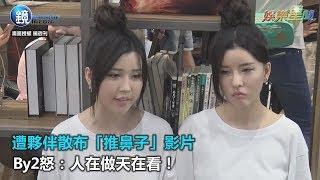 遭夥伴惡意散布「推鼻子」影片 By2怒:人在做天在看!|三立新聞網SETN.com