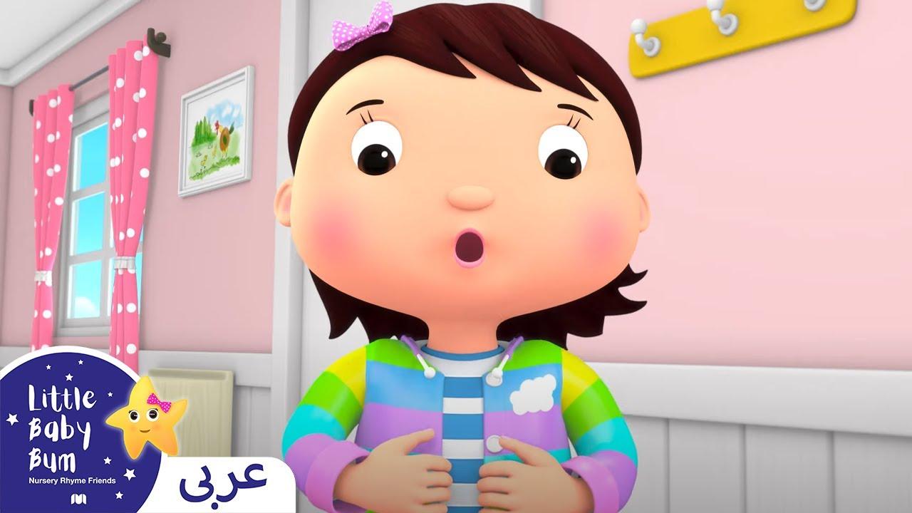 اغاني اطفال | كليب أمي أمي  | اغنية بيبي | ليتل بيبي بام | Arabic Kids Songs | Baby Songs