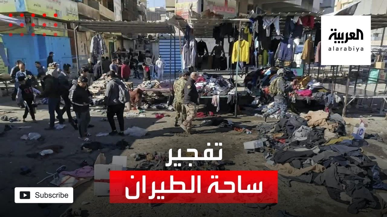 مصادر أمنية: 5 قتلى و7 جرحى في تفجير انتحاري بساحة الطيران وسط بغداد  - نشر قبل 5 ساعة