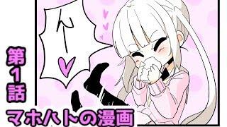 【漫画】もちもち甘いのが大好き! 魔法陣heartの漫画 第1話「私の好きなもの」 【 ハネたん ゆっくり 美少女 4コマ イラスト 】