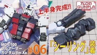 ガンプラMG 1/100 フルアーマー・ガンダム FULLARMOR GUNDAM Ver.Ka(GUNDAM THUNDERBOLT Ver.)#06シーリング装着(上半身完成) / サンダーボルト thumbnail