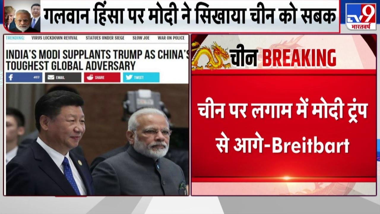 American News Agency Breitbart का दावा, कहा - China के खिलाफ Action में Trump से बेहतर Modi