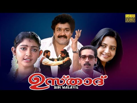 Ustaad Malayalam Full Movie 1999 | ഉസ്താദ് | Mohanlal | Malayalam Latest Movies