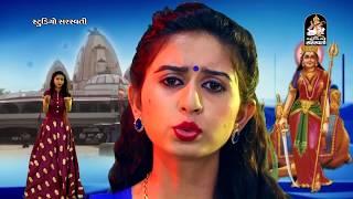 Kinjal Dave Devi Dashama Dj Non Stop Part 01 New Gujarati DJ Mix Songs 2017 Dashama Songs