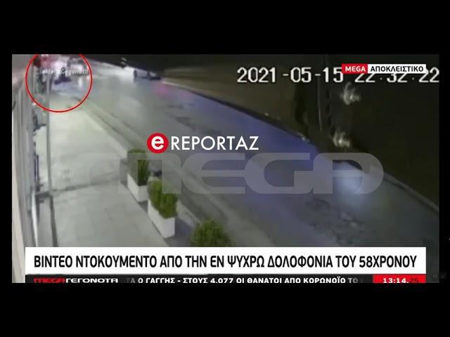 Μεταμόρφωση: Βίντεο-ντοκουμέντο από την εν ψυχρώ δολοφονία (vid)!