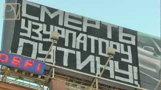 Антипутинский баннер в центре Москвы