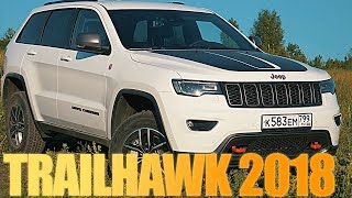 ТЕСТ ДРАЙВ JEEP GRAND CHEROKEE TRAILHAWK 2018 - АЛЬТЕРНАТИВА PRADO