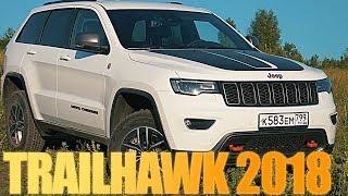 Тест Драйв Jeep Grand Cherokee Trailhawk 2018 - Альтернатива Prado