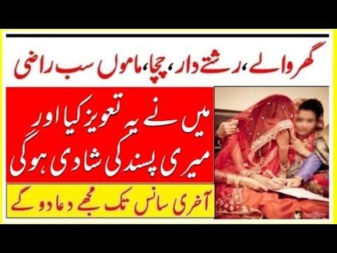 Repeat PASAND KI SHADI KA FORI AMAL | NIKAH KA AMAL|Urdu and