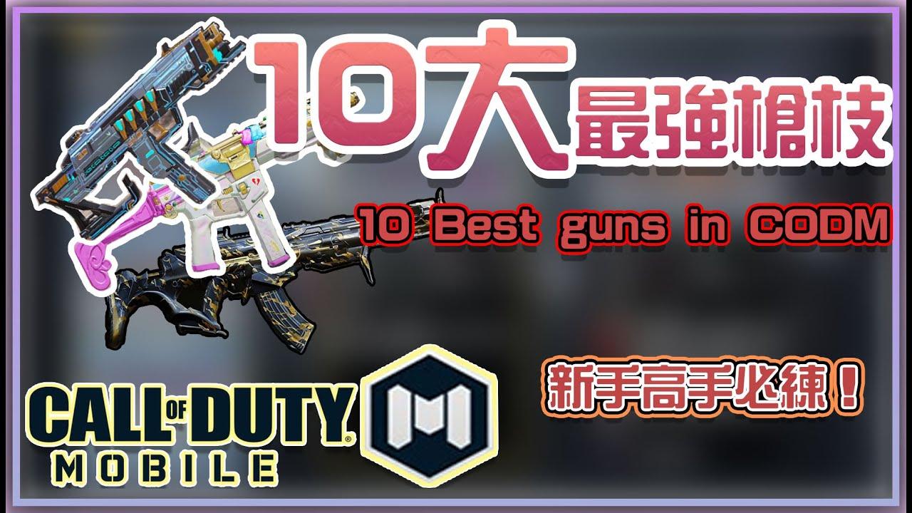 【決勝時刻M 】10大最強槍枝!新手、高手必練
