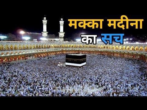 Makka Madina- Mystery related to Haj yatra and Makka/ हज यात्रा और मक्का से जुड़े रहस्य Mp3