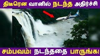 திடீரென நடந்த சம்பவம்! நடந்ததை நீங்களே பாருங்க!| Tamil News |