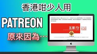 Patreon 教學,原來係香港咁少人用係因為🤔⋯⋯