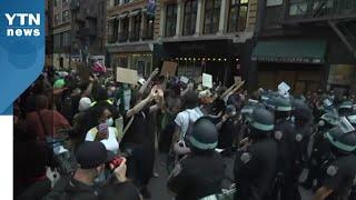 """[뉴있저] """"나도 숨을 쉴 수 없다""""...인종차별 시위 전 세계 확산 / YTN"""