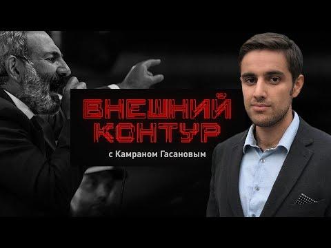 Что значит отставка Пашиняна для России?