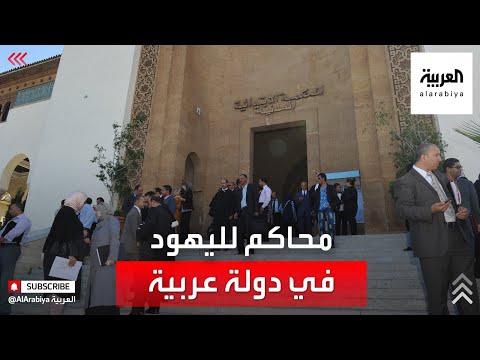 محاكم خاصة لليهود في دولة عربية