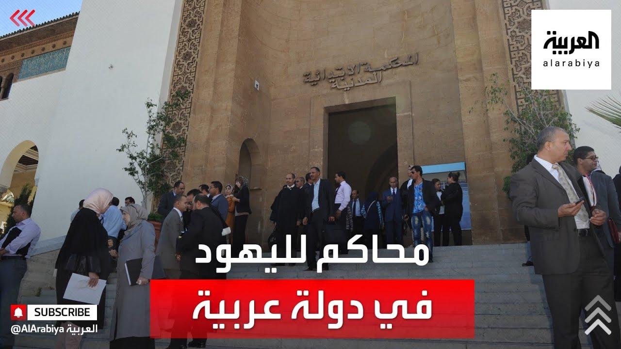 محاكم خاصة لليهود في دولة عربية  - 19:59-2021 / 2 / 23
