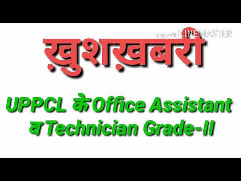 UPPCL || UPPCL Office assistant || Good news||