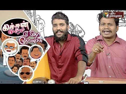 Kitchen Cabinet: Political Gossip   25/04/2018   Puthiyathalaimurai TV