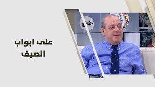 د. رامي الايراني - على ابواب الصيف
