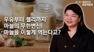 [농업 : 청년창업] 국내산 마늘을 활용한 편리미엄 식…