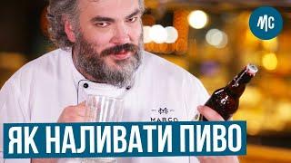 Как Наливать Пиво? Лайфхаки для Кухни и Секреты Шеф-Повара