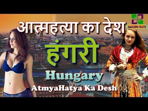 हंगरी आत्महत्या का देश // Hungary AtmaHatyao Ka Desh