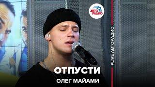 Олег Майами - Отпусти (LIVE @ Авторадио)