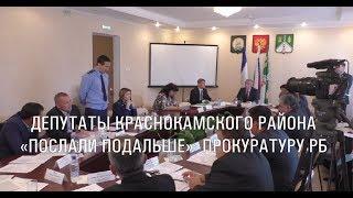 Депутаты послали подальше прокуратуру РБ