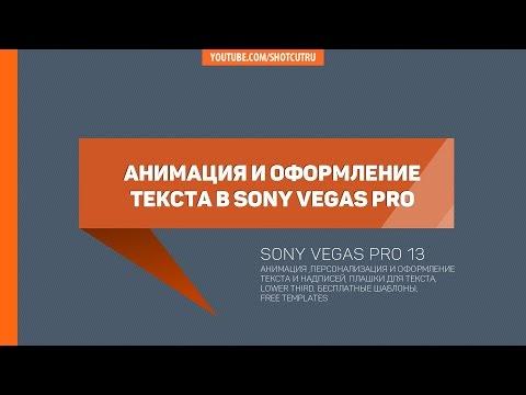 Анимация и дизайн текста и титров Sony Vegas #снимайимонтируй #sonyvegas