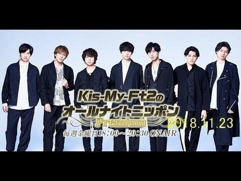 2018.11.23 Kis-My-Ft2のオールナイトニッポン(キスマイ北山宏光・玉森裕太・二階堂高嗣)