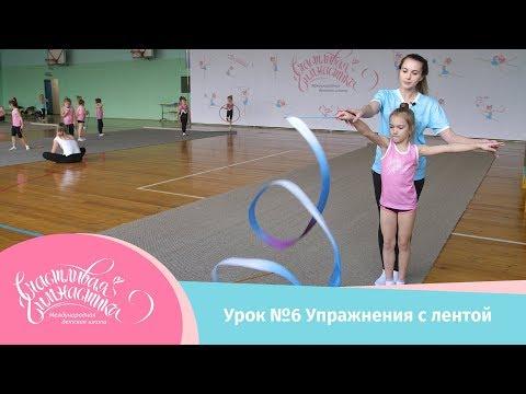 Урок №6 Гимнастическая лента, или как работать с лентой в художественной гимнастике